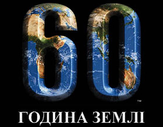 Година Землі - вимкни світло на 60 хвилин.