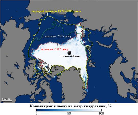 Танення полярних льодів у 2008 році