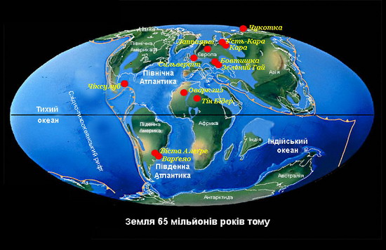 Розміщення метеоритних кратерів, що впали на Землю приблизно 65 млн. років тому