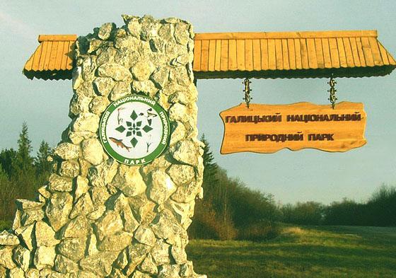 В'їзд у Галицький Національний Природний Парк